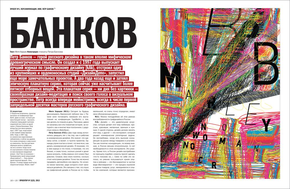 04_bankov