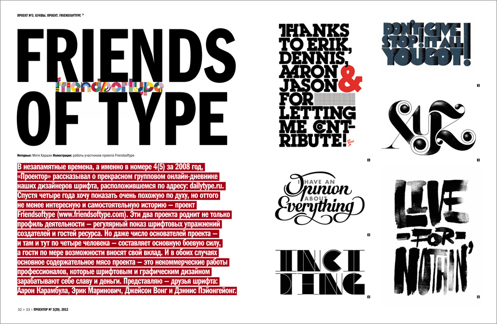 05_friendsoftype
