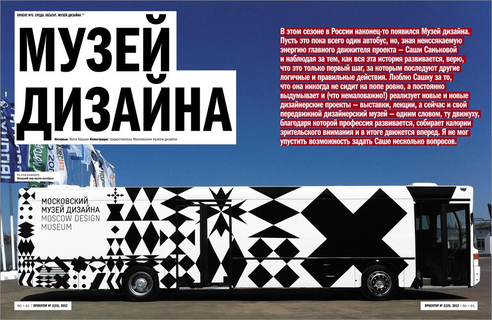 09_design_museum