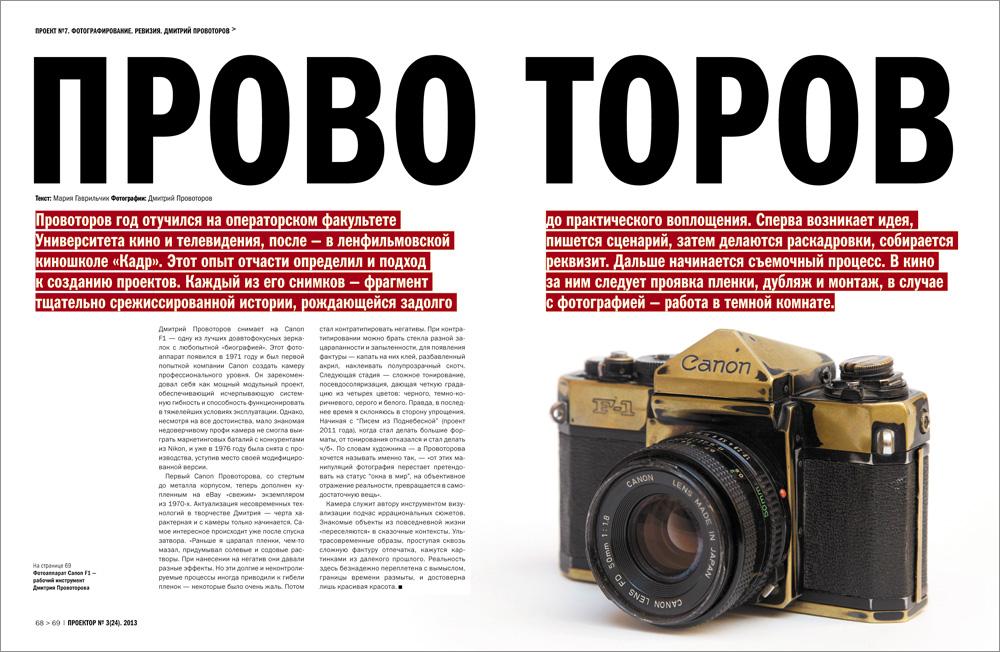 09_provotorov_1