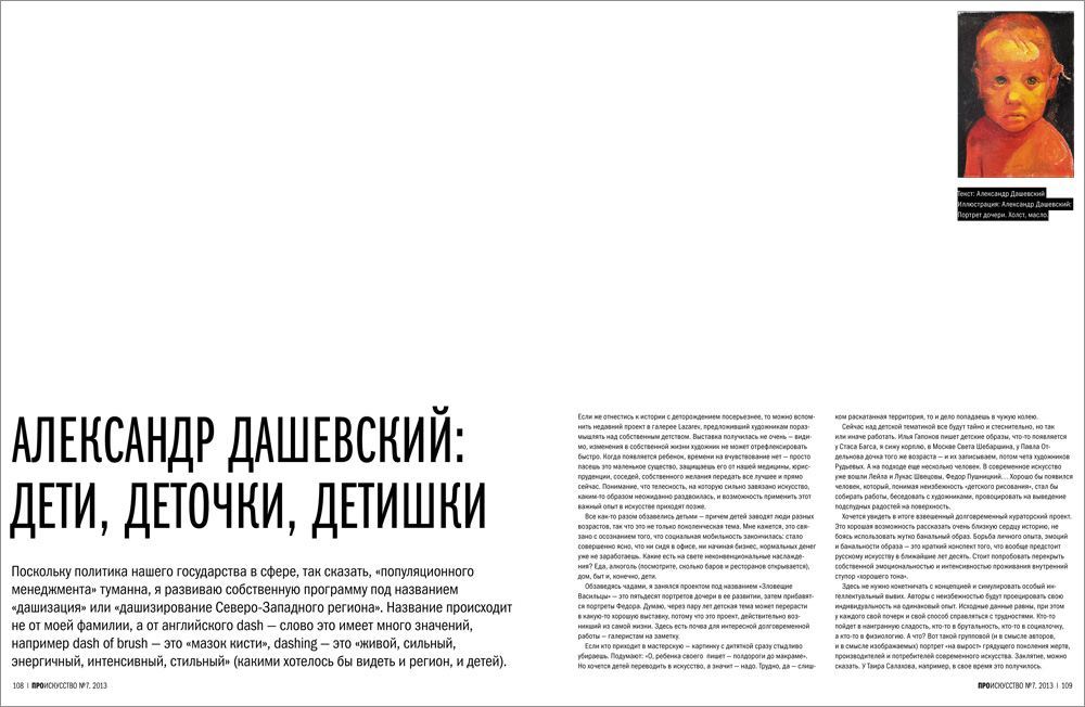 15_dashevsky