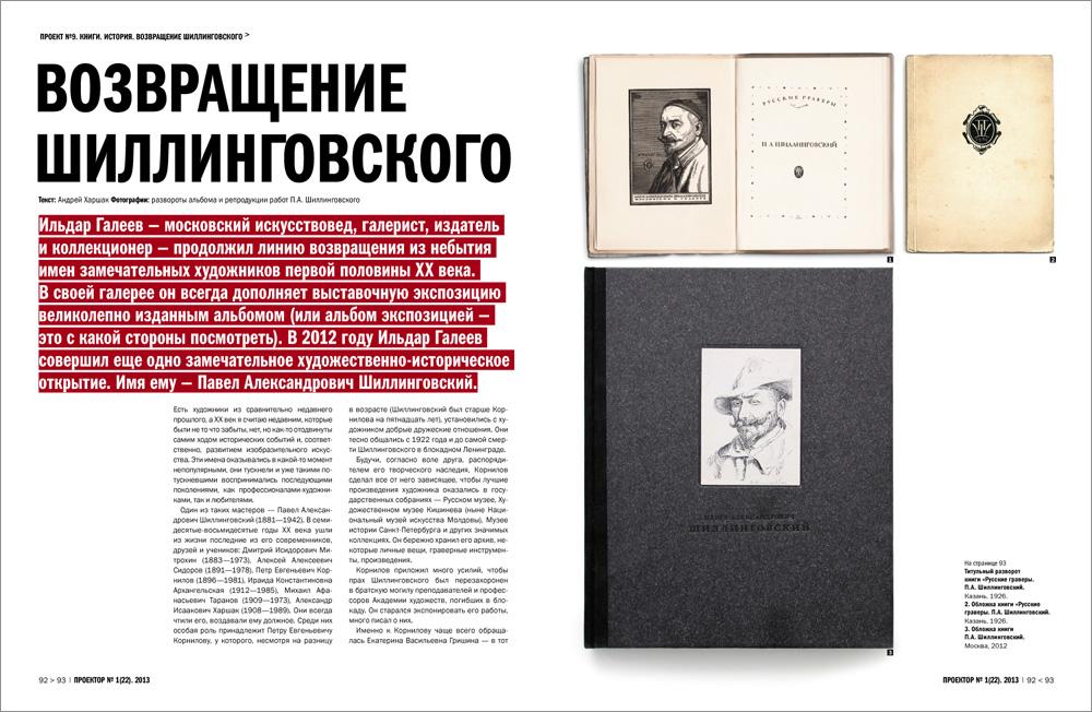 19_shillingovsky
