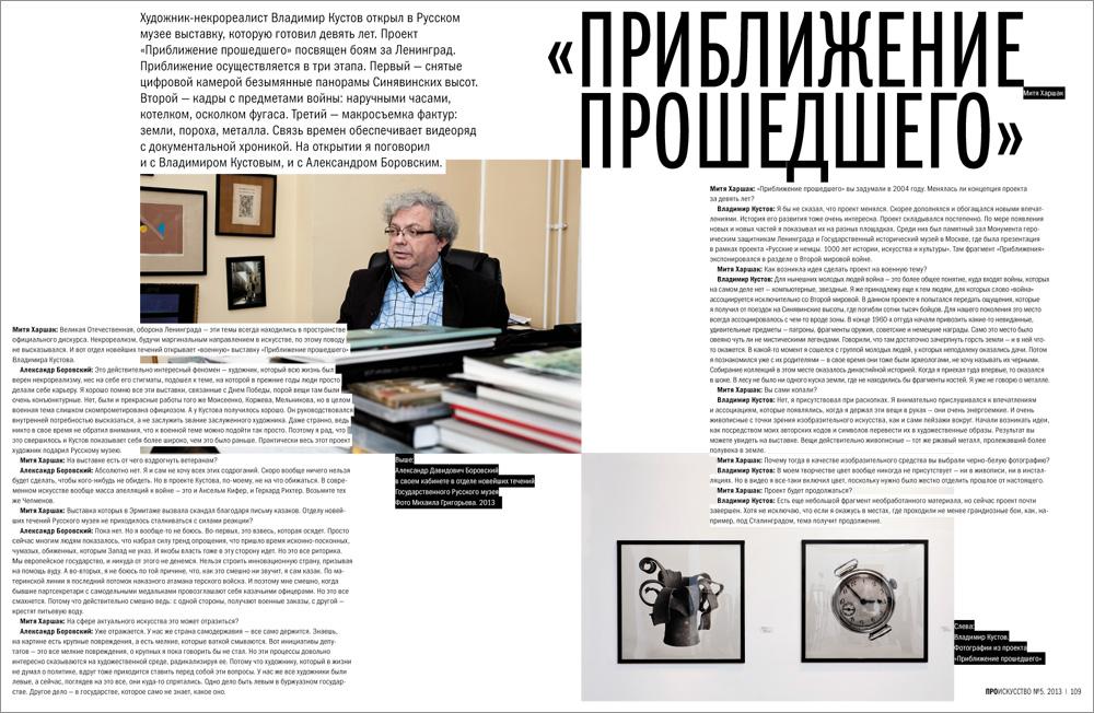 24_kustov_borovsky