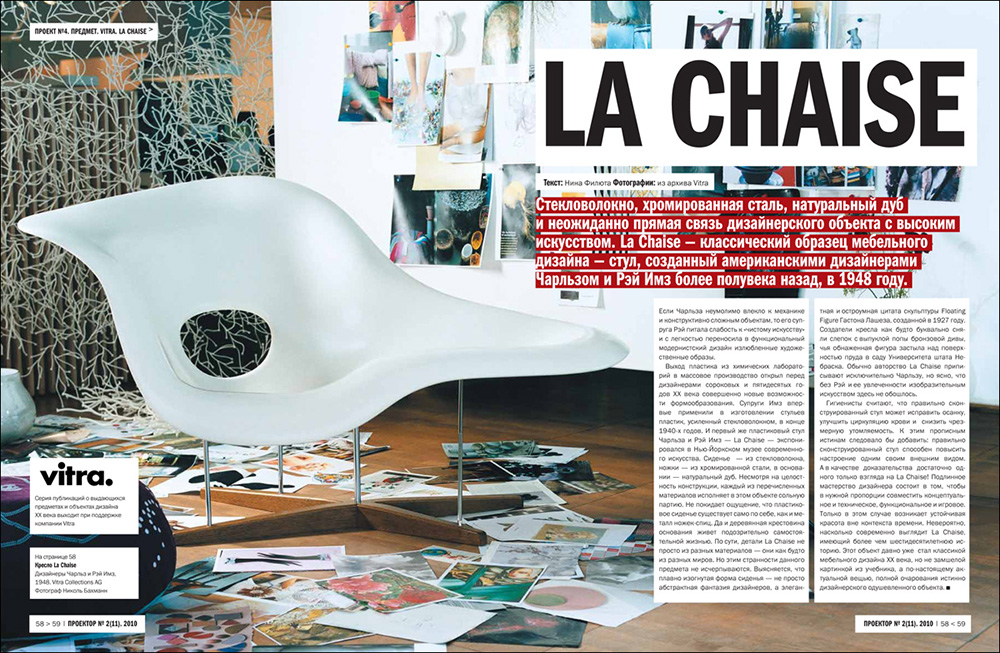 la_chaise