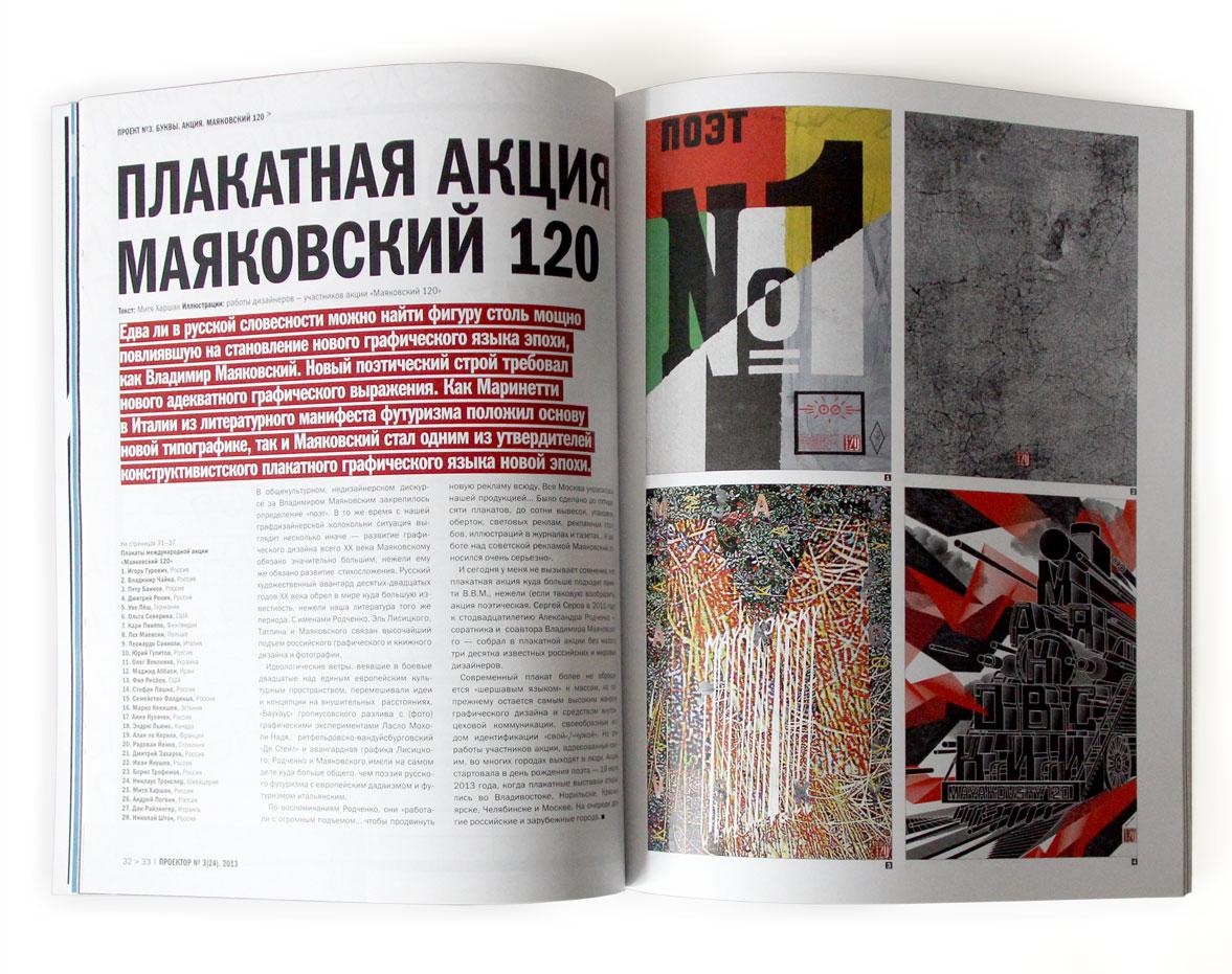 mayakovsky_magazine