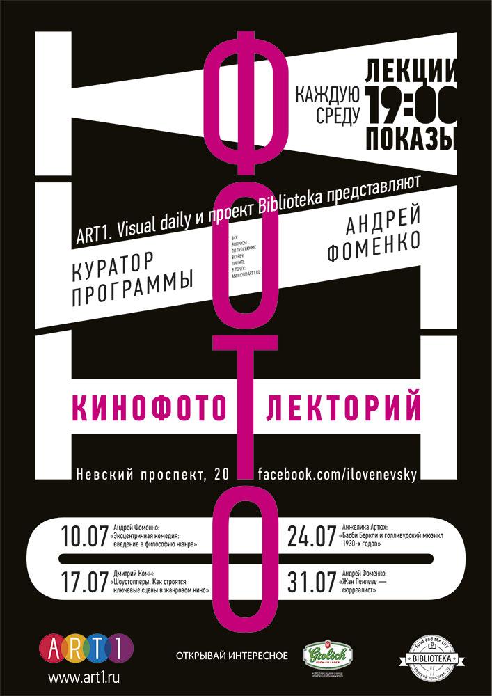 kinofoto_poster-01