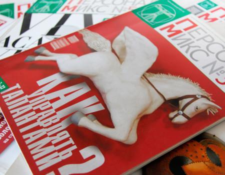 Magazine Personal Mix