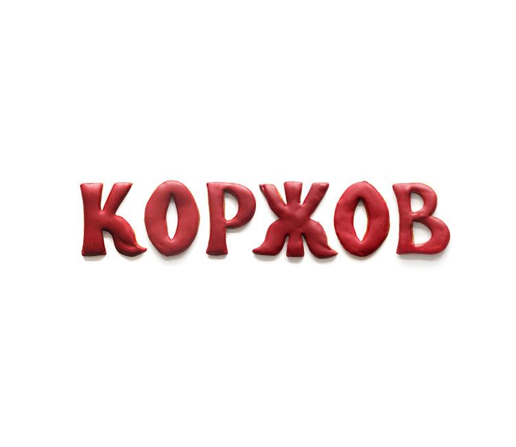 korjov_0