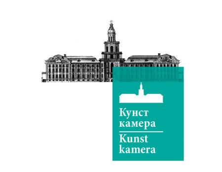 Kunstkamera rebrending