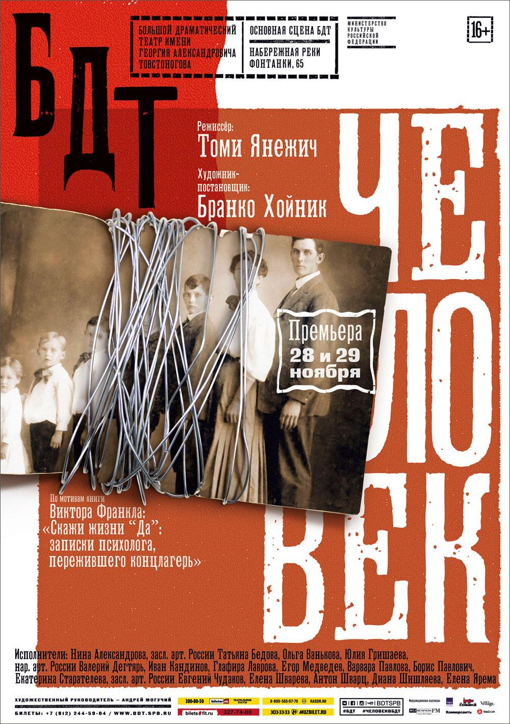 BDT_chelovek_poster