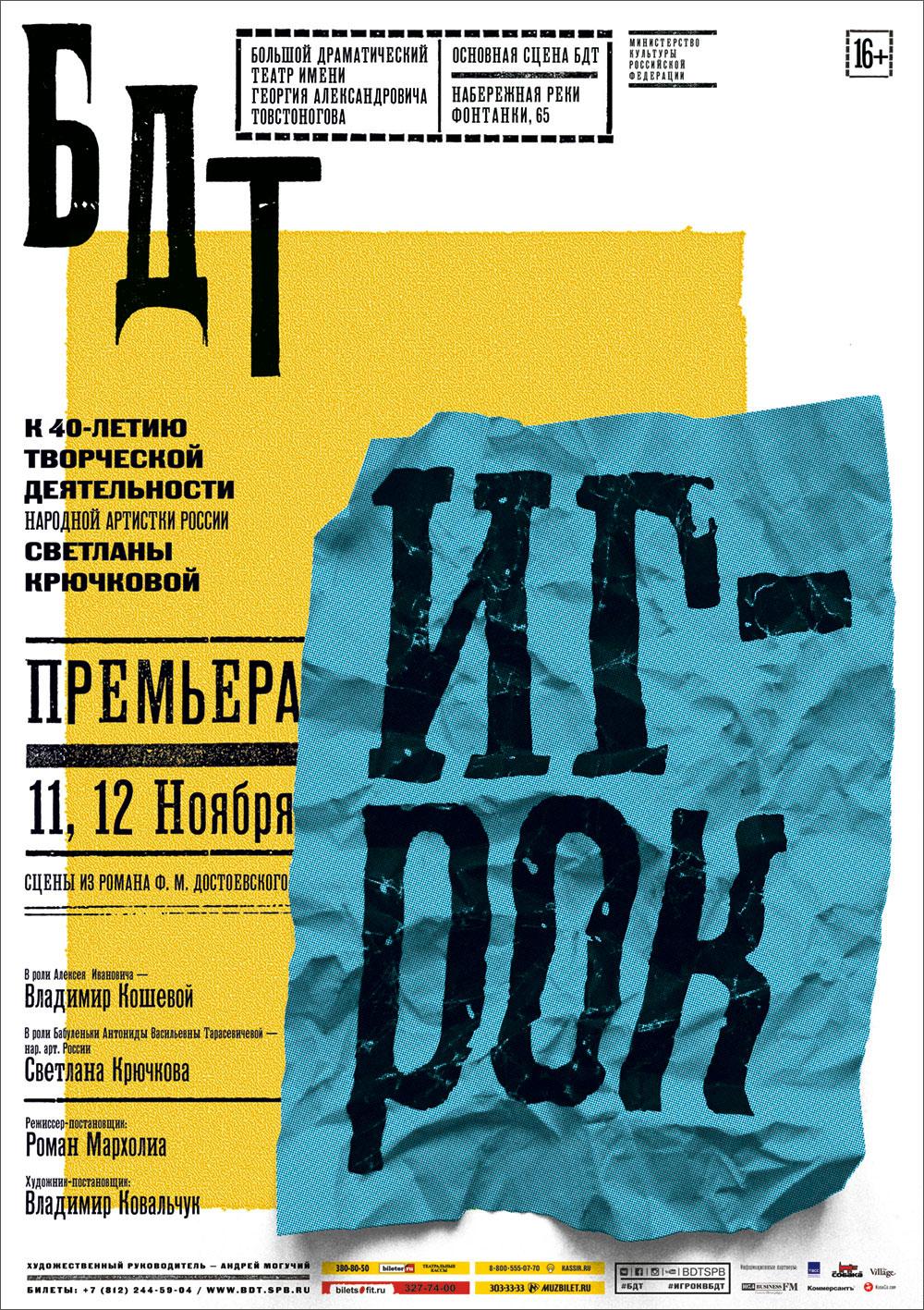 BDT_igrok_poster